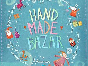 Hand - Made Базар в Нижнем Новгороде! | Ярмарка Мастеров - ручная работа, handmade