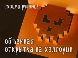 Объемная открытка к Хэллоину!. Ярмарка Мастеров - ручная работа, handmade.