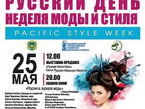 Неделя моды и стиля (Pacifik style week), г. Владивосток | Ярмарка Мастеров - ручная работа, handmade