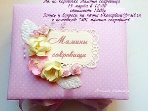 Коробочка Мамины сокровища | Ярмарка Мастеров - ручная работа, handmade
