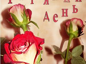 Акция магазина в Татьянин  день - скидка 25%!   Ярмарка Мастеров - ручная работа, handmade