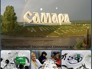 Семинар + МК по Бижутерии в г.Самара | Ярмарка Мастеров - ручная работа, handmade