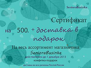 Конфетка   Ярмарка Мастеров - ручная работа, handmade