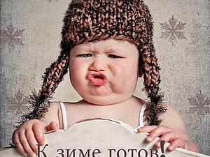 Встречаем зиму с юмором :) | Ярмарка Мастеров - ручная работа, handmade