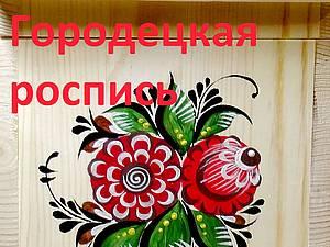 Сундучок городецкой росписью.. Ярмарка Мастеров - ручная работа, handmade.