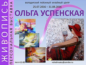 Персональная Выставка Ольги Успенской в Володарском районном музейном центре   Ярмарка Мастеров - ручная работа, handmade