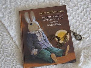 Удивительное путешествие кролика Эдварда.   Ярмарка Мастеров - ручная работа, handmade