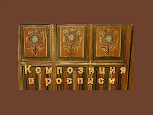 Видеоурок о композиции в росписи. Ярмарка Мастеров - ручная работа, handmade.