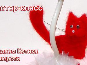 Видео мастер-класс: делаем  котика-валентинку из шерсти. Ярмарка Мастеров - ручная работа, handmade.