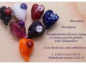Розыгрыш бусин-сердец и открытие второго магазина | Ярмарка Мастеров - ручная работа, handmade