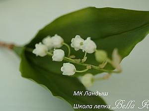 Ландыш с курса Весенние цветы. | Ярмарка Мастеров - ручная работа, handmade