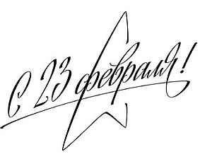 Для скрапбукеров и не только: подборка красивых надписей ко Дню защитника Отечества. Ярмарка Мастеров - ручная работа, handmade.