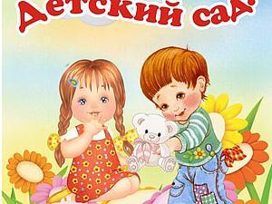 1-е апреля, все в детсад!)) | Ярмарка Мастеров - ручная работа, handmade