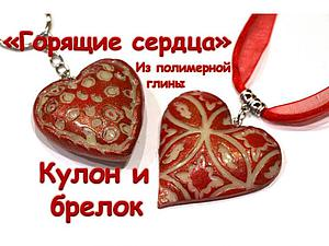 Делаем подарки ко Дню святого Валентина из полимерной глины: кулон и брелок
