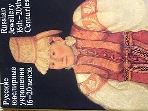 История ювелирного дела | Ярмарка Мастеров - ручная работа, handmade