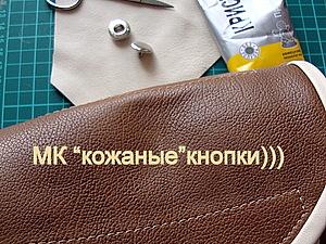 Фурнитура собственного производства: обтягивем кнопки кожей | Ярмарка Мастеров - ручная работа, handmade