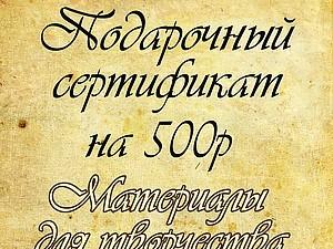 А кому сертификатик на 500 рублей?!? Конфетка Вас ждет...   Ярмарка Мастеров - ручная работа, handmade