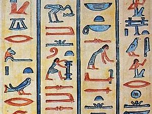 Учите древнеегипетский! | Ярмарка Мастеров - ручная работа, handmade