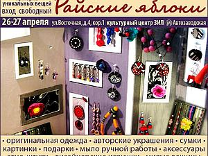 Приглашаю на весенний арт-базар | Ярмарка Мастеров - ручная работа, handmade