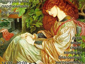 Летняя выставка-ярмарка натуральной парфюмерии | Ярмарка Мастеров - ручная работа, handmade