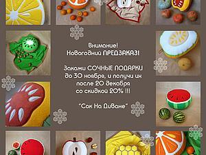 Новогодний Предзаказ - Скидка 20% !!! | Ярмарка Мастеров - ручная работа, handmade