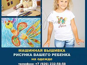 Ваш ребенок - талантливый дизайнер! | Ярмарка Мастеров - ручная работа, handmade