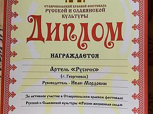 Как мы славянский день города Ставрополя справляли   Ярмарка Мастеров - ручная работа, handmade