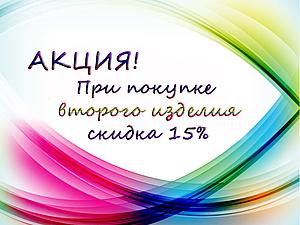 Скидка 15% к 8 марта! | Ярмарка Мастеров - ручная работа, handmade