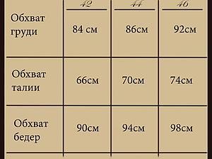 Размерная таблица | Ярмарка Мастеров - ручная работа, handmade