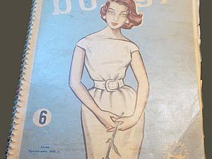 Журнал мод «Божур» 1958 года: идеи для сегодняшних дней. Ярмарка Мастеров - ручная работа, handmade.