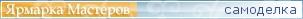 """Гришкова Татьяна. Мастерская """"Тагриные ажуры"""" - Страница 6 Bf17081"""