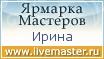 Ярмарка Мастеров - , handmade