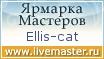 ellis cat, мыло с нуля, кошка