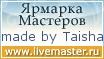Ярмарка Мастеров-made by Taisha