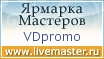 Ярмарка Мастеров, Купить готовую продукцию ВДпромо