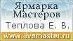 Подарки, одежда, бижутерия ручной работы - Ярмарка Мастеров
