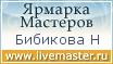 ъПЛЮПЙЮ лЮЯРЕПНБ - ПСВМЮЪ ПЮАНРЮ, handmade