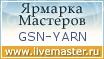 Магазин GSN-YARN.RU на Ярмарке Мастеров