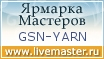Магазин пряжи GSN-YARN.RU на Ярмарке Мастеров