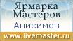 Ярмарка Мастеров - Евгений Анисимов