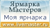 Моя сайт на ярмарке мастеров
