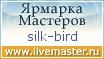 Ручная работа, авторская работа, handmade - Ярмарка Мастеров
