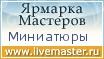 ЯрмаркаМастеров - ручнаяработа, handmade