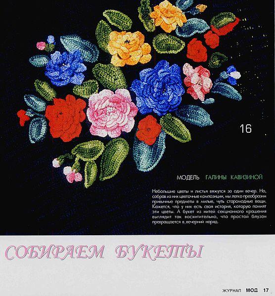 """Кавизина Галина. Мастерская """"Все в ажуре"""" 6222i251332"""