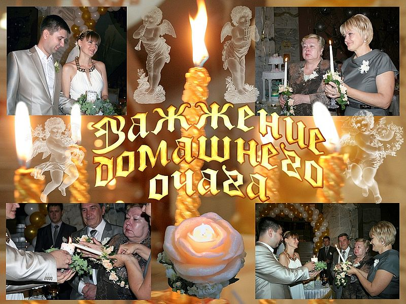 Свадьба - Зажжение домашнего очага