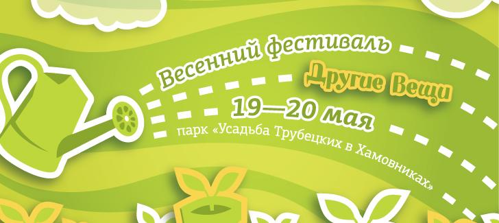 ярмарка мастеров, фестиваль