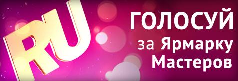 ярмарка мастеров, премия рунета