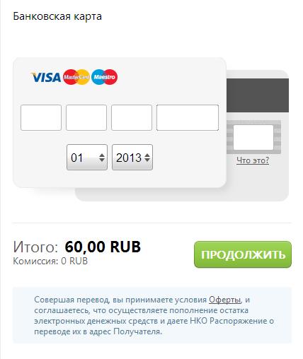 При оплате НЕ требуется указывать PIN-код Вашей карты. 3. Нажмите кнопку &