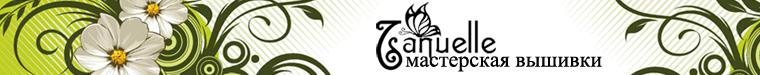 Мастерская вышивки Tanuelle (Tanuelle)