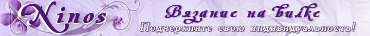 -Нина Свидунович-Вязание на вилке